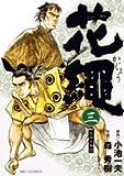 花繩 3 (ビッグコミックス)