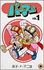 パーマン VOL.1 (1) (てんとう虫コミックス)