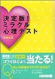 決定版!ミラクル心理テスト (広済堂文庫)