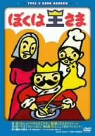 ぼくは王さま [DVD]