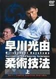 早川光由 柔術技法(上) [DVD]   (クエスト)