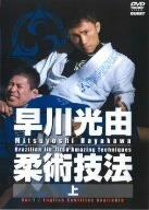 早川光由 柔術技法(上) [DVD]