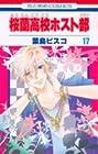 桜蘭高校ホスト部 第17巻 2010年09月03日発売