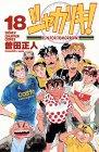 シャカリキ!—Run for tomorrow! (18) (少年チャンピオン・コミックス)