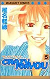 CRAZY FOR YOU 5 (マーガレットコミックス)