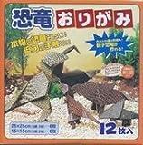 恐竜おりがみKYO-5025 5cm×25cm 各6枚入25冊セット