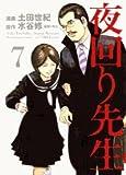 夜回り先生 7 (7) (IKKI COMICS)