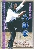 程聖龍内家拳~八卦掌~ [DVD]
