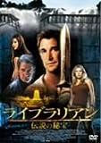 ライブラリアン 伝説の秘宝 [DVD]