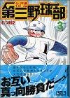 名門!第三野球部 (3) (講談社漫画文庫)