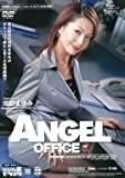 ANGEL OFFICE 畑野まゆみ [DVD]