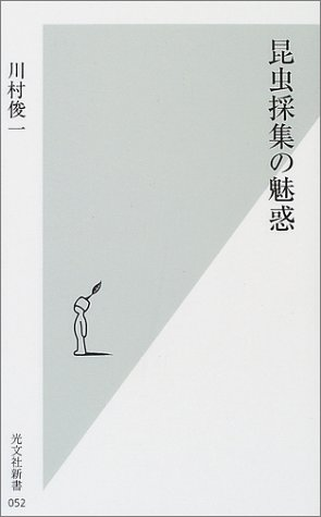 昆虫採集の魅惑 (光文社新書)