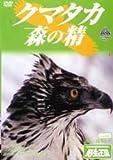 クマタカ 森の精 [DVD]