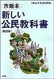 新しい公民教科書―市販本