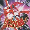 けっこう仮面(1) [DVD]