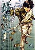 Saiyuki (ZERO-SUM Comics Version) Vol. 8 (Saiyuki (ZERO-SUM Comics Version)) (in Japanese)