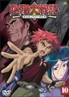 陰陽大戦記(10) [DVD]