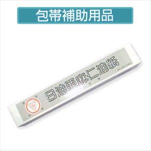 日油 アマニ油紙 (白箱) (184001) - 包帯補助用品
