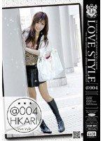 [ひかりちゃん] LOVE STYLE @004 Hikari