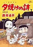 夕焼けの詩 51 (51) (ビッグコミックス)