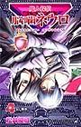 魔人探偵脳噛ネウロ 第4巻 2006年01月05日発売