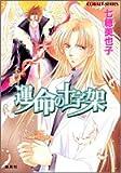 運命の十字架 / 七穂 美也子 のシリーズ情報を見る