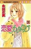 恋愛カタログ (31) (マーガレットコミックス (4079))