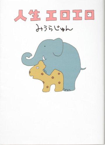 『人生エロエロ』 日本人に足りないのはエロである