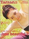 Tarzan特別編集Jane beautiful2本当の「キレイ」な暮らし方 (Magazine House mook)