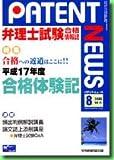 パテントニュース―弁理士試験合格情報誌 (Vol.41(2006年8月号))