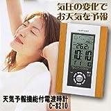 天気予報機能付電波時計 C-8210