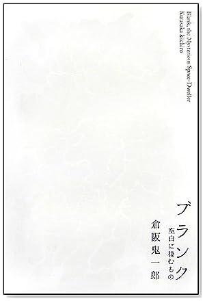 ブランク―空白に棲むもの (ミステリーYA!)