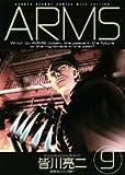 ARMS 9 (9) (少年サンデーコミックスワイド版)