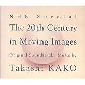 NHKスペシャル「映像の世紀」オリジナル・サウンドトラック