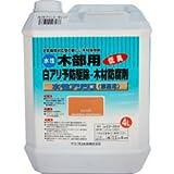 木部用 水性アリシス(低臭性) 無色 4L 白アリ予防駆除・木材防腐剤