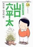 総務部総務課山口六平太 54 (ビッグコミックス)