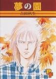 夢の園 (プチフラワーコミックス 吉田秋生傑作集 2)