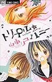 トリプル☆ハニー (フラワーコミックス)