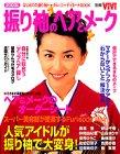 振り袖のヘアとメーク―はじめての振り袖トータル・コーディネートBOOK (2000年版) (別冊ViVi)
