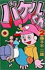 バケルくん 2 (てんとう虫コミックス)