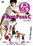 ピンポン [DVD]