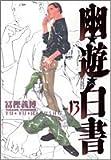 幽・遊・白書 完全版 13 (ジャンプ・コミックス)