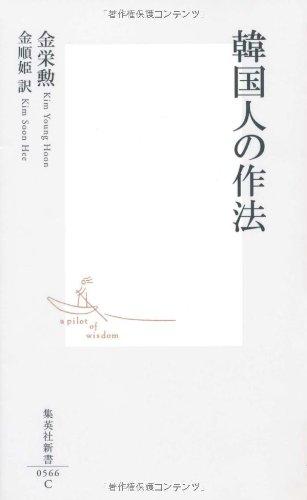 韓国人の作法 (集英社新書)