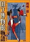 国立博物館物語 (3) (ビッグコミックス)