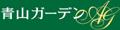株式会社青山ガーデン