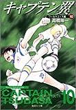 キャプテン翼 (ワールドユース編10) (集英社文庫―コミック版)
