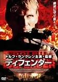 ディフェンダー [DVD]