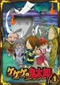 ゲゲゲの鬼太郎(2007)