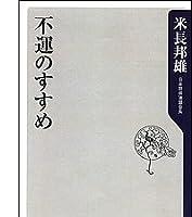 不運のすすめ (角川oneテーマ21)