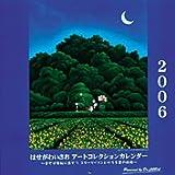 はせがわいさお「風水アート」 2006年度 カレンダー